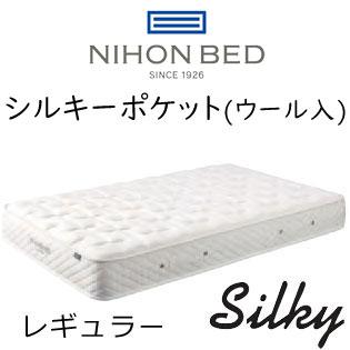 日本ベッド マットレス シルキーポケット レギュラー11192 (ウール入り) シングルサイズ 幅98×195×25cm