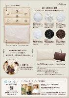 眠りのお部屋特製オーダーメイド枕