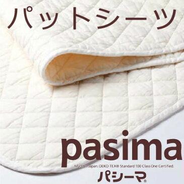 pasima パシーマ パットシーツ ジュニアサイズ 90×210cm カラー きなり 龍宮