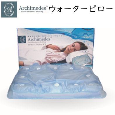 流体力学工房 アルキメデス ウォーターピロー【送料無料】水枕 ウォーターまくら 浮力