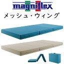 マニフレックス メッシュウイング シングルサイズ 約幅97×長さ198×高さ11cm 折りたたみマッ ...