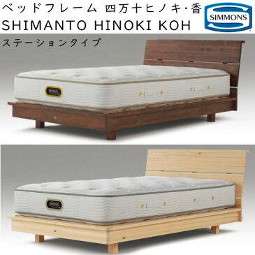 シモンズ ベッドフレーム 四万十ヒノキ・香 セミダブル 約128×216×ヘッドボード高84cm ステーションタイプ コンセント付 SR1610029-30【送料無料】SHIMANTO HINOKI KOH ※ベッドフレームのみ、マットレスは含まれておりません