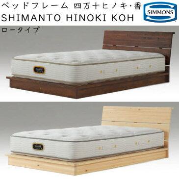 シモンズ ベッドフレーム 四万十ヒノキ・香 ロータイプ セミダブル 約128×215×ヘッドボード高73cm SR1610033-4【送料無料】SHIMANTO HINOKI KOH ※ベッドフレームのみ、マットレスは含まれておりません
