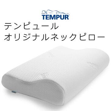 正規品 テンピュール オリジナルネックピローXSサイズ 幅50×奥行31×7cm【送料無料】tempur/テンピュール枕/ピロー/まくら/エルゴノミック コレクション かため