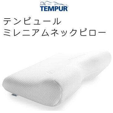 正規品 テンピュール ミレニアムネックピローXSサイズ 幅54×奥行32×8cm【送料無料】tempur/テンピュール枕/ピロー/まくら/エルゴノミック コレクション かため