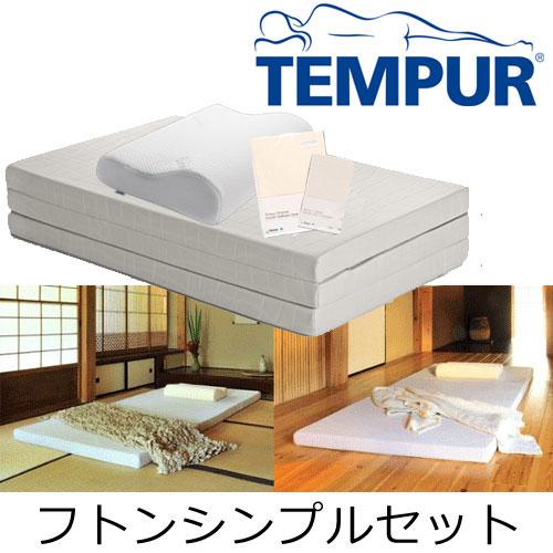 寝具, 掛け敷布団セット  Futon simple 4() tempur