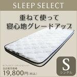 【シングル】SSブレスエアーラテックストッパーS