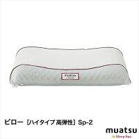 【送料無料】ピロー・高弾性ハイタイプ【サイズ:65×36cm】弾力があり、頭をしっかり支える枕