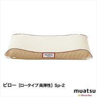 【送料無料】ピロー・高弾性ロータイプ【サイズ:65×36cm】弾力があり、頭をしっかり支える枕