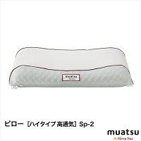 【送料無料】ピロー・高通気ハイタイプ【サイズ:65×36cm】通気性がよく、ムレにくい枕