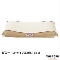 【送料無料】ピロー・高通気ロータイプ【サイズ:65×36cm】通気性がよく、ムレにくい枕