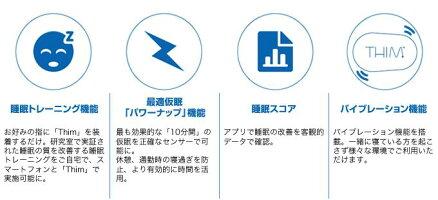 快眠のための睡眠トレーニングデバイス目覚まし時計機能付NHKおはようニッポンで放送シムTHIM家庭用睡眠トレーニングウェアラブルデバイス睡眠の質をサポートし起きやすいタイミングで起こしてくれる仮眠にも。送料無料国内正規直販品
