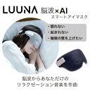 LUUNA ルーナ スマートアイマスク 眠りやすくさせて起き
