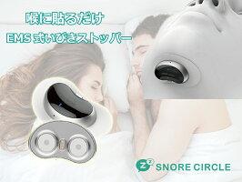 スノアサークルSnoreCircle耳につけるだけでいびきをストップ!
