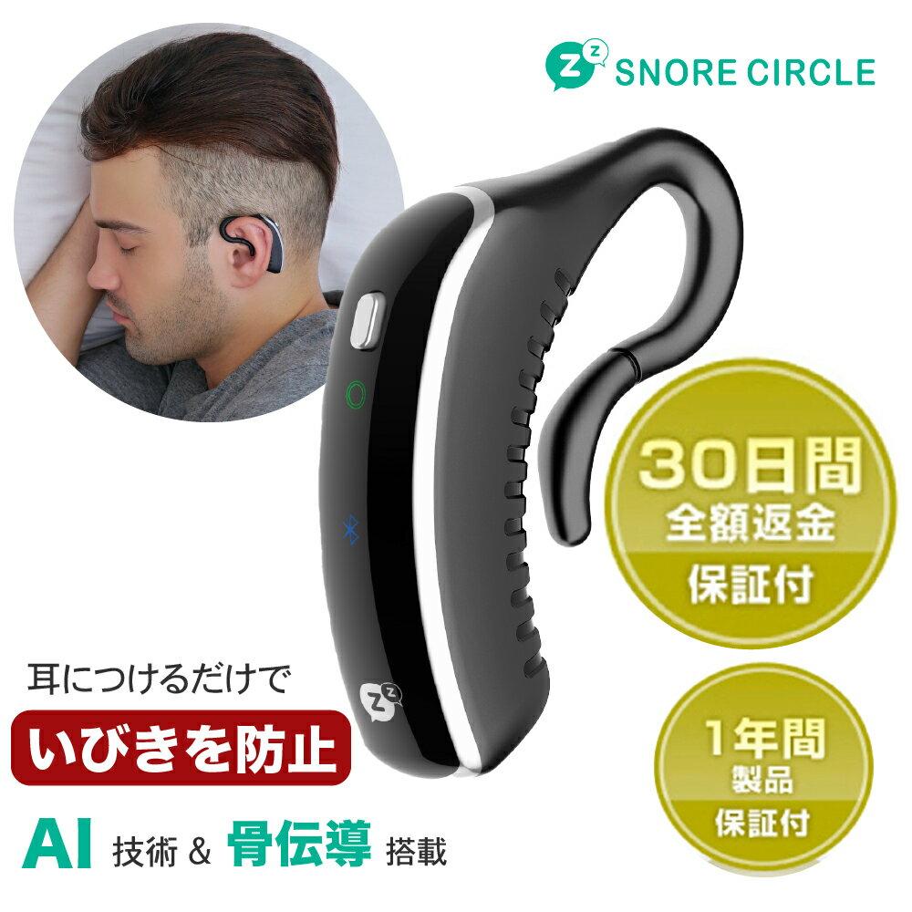 Snore Circle Plus(スノアサークルプラス)