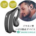 スノアサークル Snore Circle 耳につけるだけ いびきをストップ!特許取得テクノロジー搭載。骨伝導と音認識であなたのいびきをキャッチ!いびき防止グッズ【送料無料】日本国内正規品 いびき対策【めざましテレビで紹介!】・・・