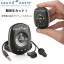 Sound Oasis ワールドスモーレスト サウンド マシン ホワイトノイズ スリープセラピー 集...