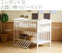 日本製 ベビーベッド 「NEW アリス WH(ホワイト)【B品】」 ハイタイプ ベビーベット 石崎家具 3