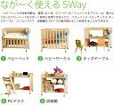 日本製 5wayベビーベッド「ミニベッド&デスク ※※※B品※※※」 石崎家具 3