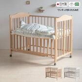 日本製ワンタッチベビーベッド「チェリッシュ【B品】」折りたたみ石崎家具