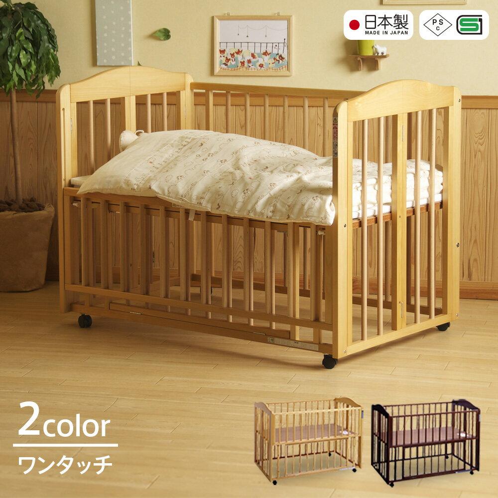 日本製ベビーベッド「ワンタッチベッド【B品】」 折りたたみ 石崎家具