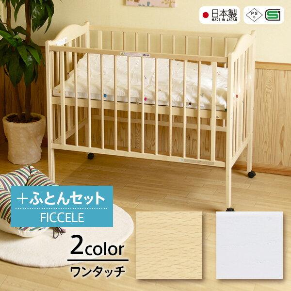 日本製ベビーベッド「ワンタッチハイベッド パル(棚なし) + FICELLE ベビーふとんセット」 石崎家具:スリーピー