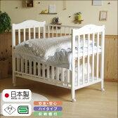 日本製ベビーベッド「プロヴァンス(WH)ホワイト」 石崎家具