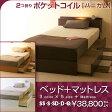 「収納付木製ベッド シンフォニー + 2つ折り ポケット【ハニカム】マットレス(AU)」 石崎家具