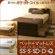 「収納付木製ベッド シンフォニー + 2つ折り ポケットコイル【並列配列】マットレス(BU)」 石崎家具