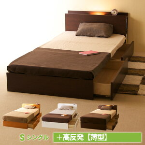 「収納付き木製ベッド シンフォニー + 高反発マットレス【薄型】(K8)」 セミシングルベッド シングルベッド セミダブルベッド ダブルベッド クイーンベッド 引き出し付き