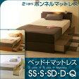 「収納付木製ベッド シンフォニー + 2つ折り ボンネルコイルマットレス(RU)」 セミシングルベッド シングルベッド セミダブルベッド ダブルベッド クイーンベッド 石崎家具