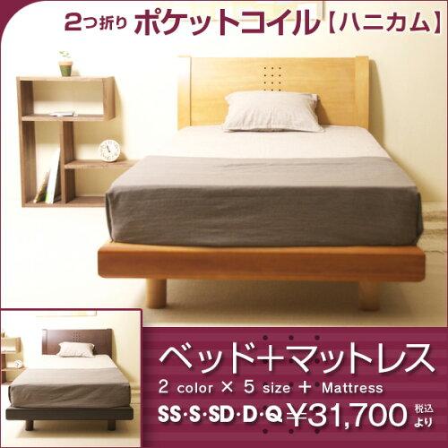 「木製ベッド NR-704 + 2つ折り ポケットコイルマットレス(AU)」 セミシン...