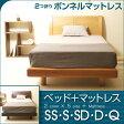 「木製ベッド NR-704 + 2つ折り ボンネルコイルマットレス(RU)」 セミシングルベッド シングルベッド セミダブルベッド ダブルベッド クイーンベッド 石崎家具