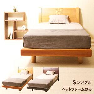 木製ベッド「NR-704」 セミシ...