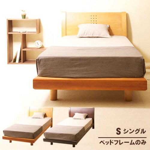 木製ベッド「NR-704」 セミシングルベッド シングルベッド セミダブルベッド ダブルベッド ク...