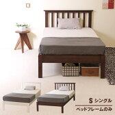 「木製ベッド COCO(ココ)」  シングルベッド セミダブルベッド 石崎家具