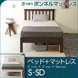 「木製ベッド COCO(ココ) + 2つ折りボンネルコイルマットレス(RU)」  シングルベッド セミダブルベッド 石崎家具