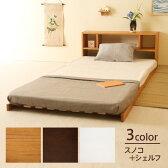 木製「フロアベッドコロネ(S)シングル【すのこ+シェルフ】」石崎家具