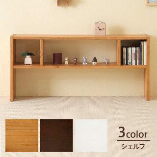 木製「シェルフコロネ(S)シングル用」石崎家具