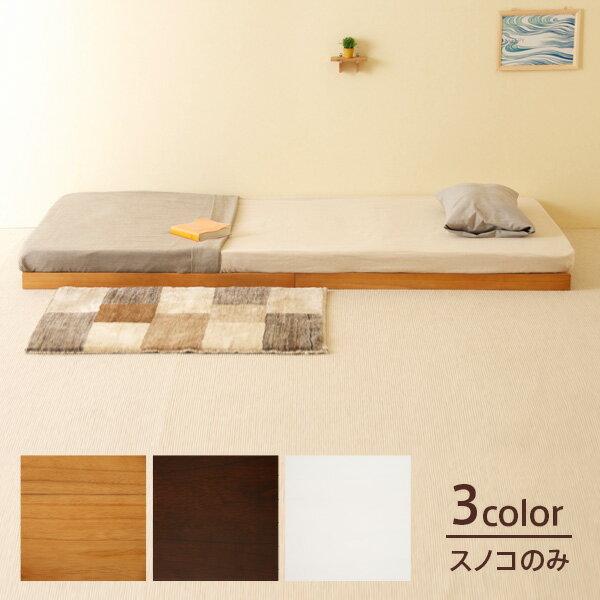 木製「フロアベッド コロネ(S)シングル【本体(すのこ)のみ】」  シングルベッド ローベッド すのこベッド ベッドフレーム フレームのみ 石崎家具