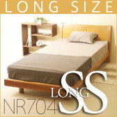 NR-704NAロングセミシングルベッド