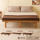 木製「ハイローベッド スマート D(ダブル)」  ダブルベッド すのこベッド ヘッドレス ベッドフレーム フレームのみ 石崎家具