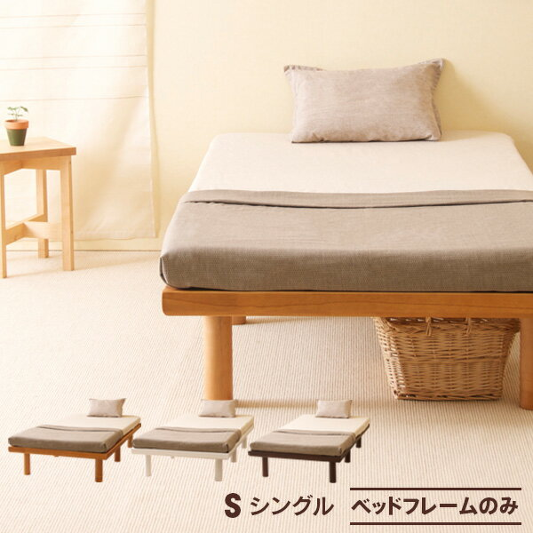 木製「ハイローベッド スマート S(シングル)」 シングルベッド すのこベッド ヘッドレス ベッドフレーム フレームのみ 石崎家具