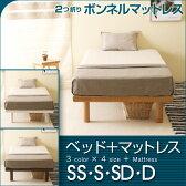「ハイローベッド スマート + 2つ折り ボンネルコイルマットレス(RU)」  セミシングルベッド シングルベッド セミダブルベッド ダブルベッド 石崎家具