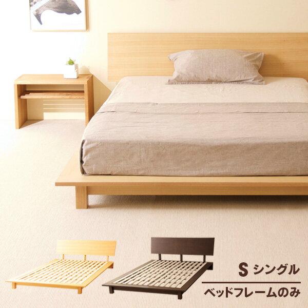 「木製ローベッド シータ S(シングル)」  シングルベッド すのこベッド ローベッド ローベット フレームのみ 石崎家具