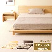 「木製ローベッド シータ + 高反発マットレス【DX】(K15)」  シングルベッド セミダブルベッド ダブルベッド 石崎家具