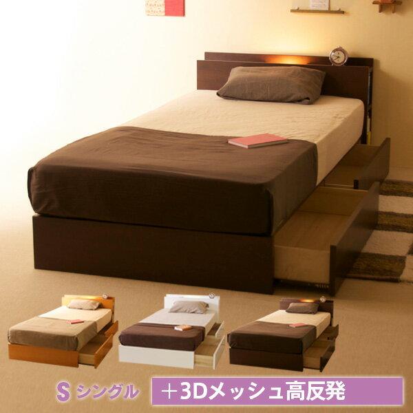 「収納付き木製ベッド シンフォニー S(シングル) + 【3Dメッシュ】高反発マットレス(3DKM10-S)」 シングルベッド 収納ベッド 引き出し付き 宮付き コンセント付き ライト付き マットレス付き 石崎家具