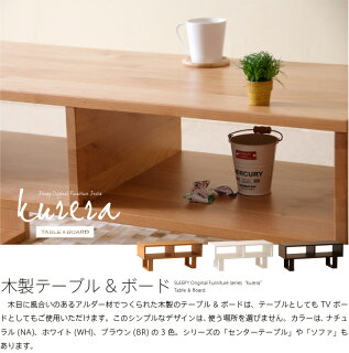 木製テーブル&ボード「クレラ」石崎家具