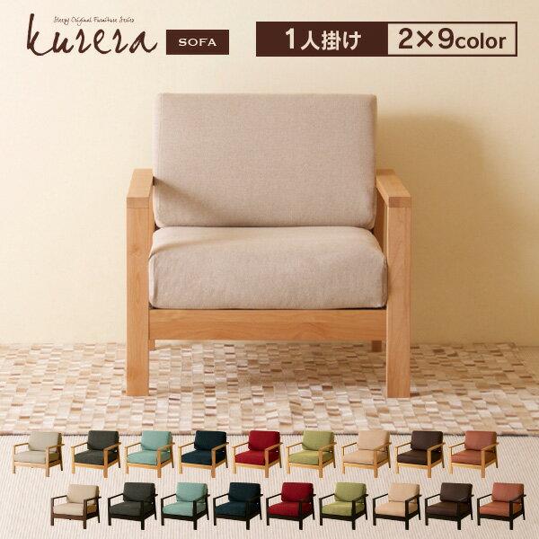 ソファ「クレラ(1人掛け)」ソファー 1人掛けソファー 一人掛け 洗える カバーリング 木製 アルダー材 石崎家具