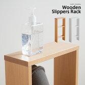 木製「天板付きスリッパラック(2段)」スリッパ立てスリッパたてスリッパスタンドスリッパ入れ玄関収納消毒液スリム日本製石崎家具